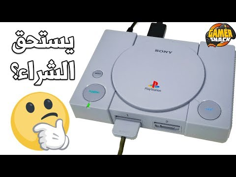 PlayStation Classic ????بلايستيشن الصغير