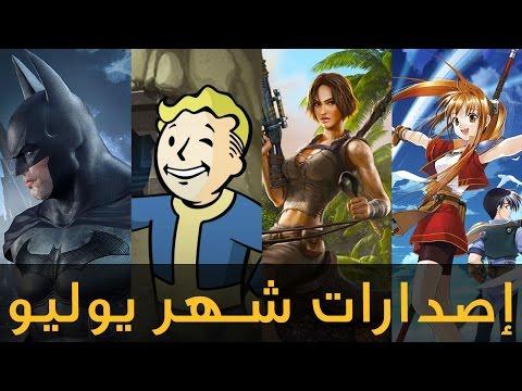 إصدارات الألعاب لشهر يوليــو 2016