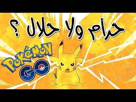 لا تتفرحن | بوكيمون Pokemon حرام ؟؟؟؟