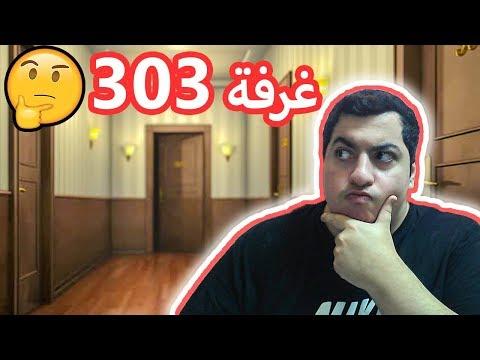 غموض غرفة 303 ????