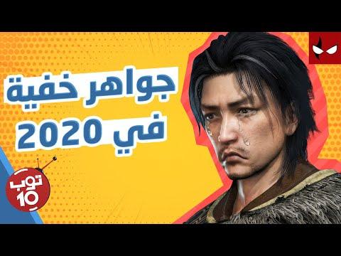 ألعاب انظلمت في 2020
