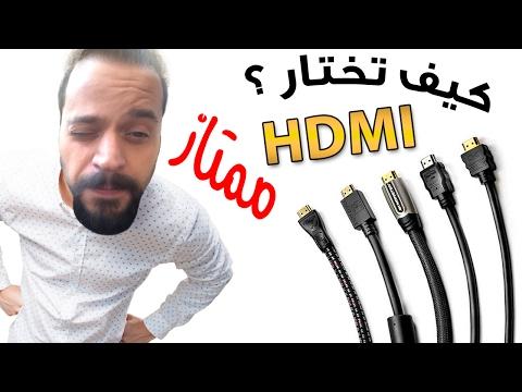 !! HDMI كل ماتريد ان تعرفة عن اهم الفروقات بين وايرات !!