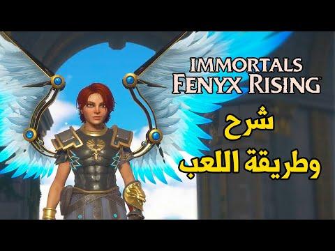 Immortals Fenyx Rising ???? لعبة يوبيسوفت الجديده