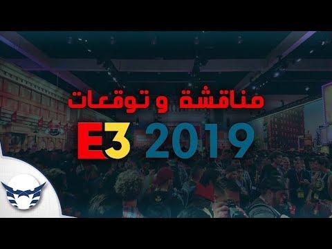 مناقشة و توقعات E3 2019