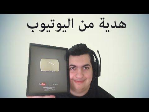 فلوق : هدية من اليوتيوب