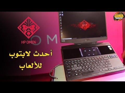 HP Omen ⭕️ حدث إطلاق أجهزة جديدة