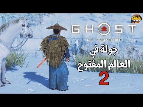 Ghost of Tsushima ⛄️ تجربة مهام جانبية