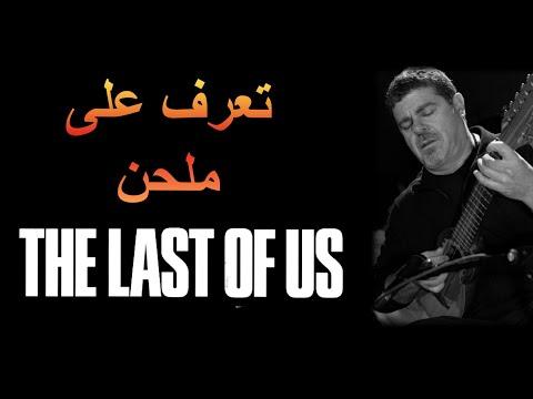 تعرف على Gustavo Santaolalla ملحن The Last of Us