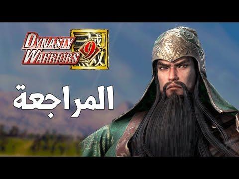 Dynasty Warriors 9 إنها الحرب !