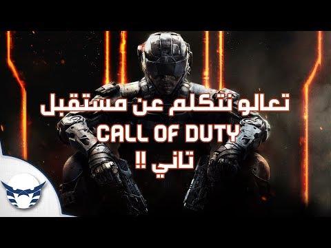 تعالو نتكلم عن مستقبل Call of Duty .... تاني !!