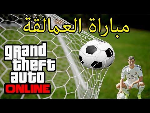 مباراة العمالقة : GTA Online ᴴᴰ