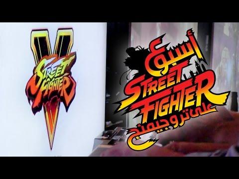 حصري: إنطباعات و تجربة Steet Fighter V و لقطات مباشرة للعبة