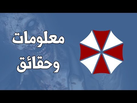 Resident Evil   ريزدنت إيفل
