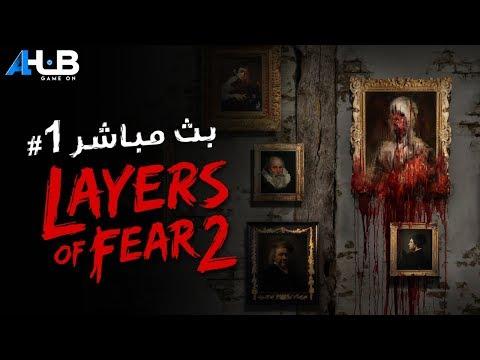 ❪ بث مباشر ❫ ما نخاف 1【LaYeRs of Fear 2】