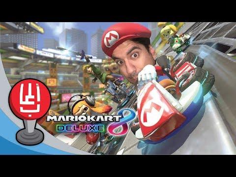 ليش قاعدين نلعب ماريو كارت ضد أحمد؟ Mario Kart 8 Deluxe