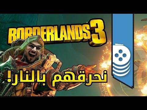 ????تغطيتنا الحصرية للعبة Borderlands 3 من لندن????