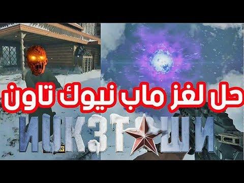 حل لغز ماب نيوك تاون في بلاك أوبس 4 .. أنفجار الصاروخ و زومبيز !! ????????