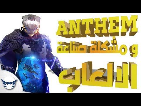 لعبة Anthem بتمثل مشكلة صناعة الالعاب .. و احنا جزء منها