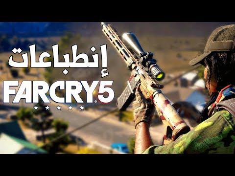 FARCRY 5 تجربتي للعبة