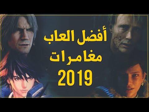 أفضل ألعاب مغامرات في 2019