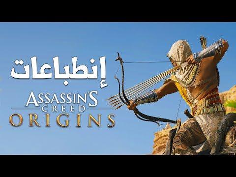 Assassin's Creed Origins عودة الاسطورة