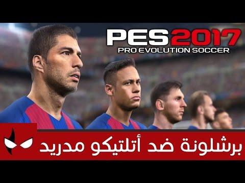 مباراة كاملة من لعبة PES 2017 بين برشلونة و أتلتيكو مدريد
