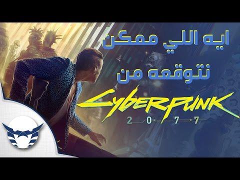 ايه اللي ممكن نتوقعه من Cyberpunk 2077