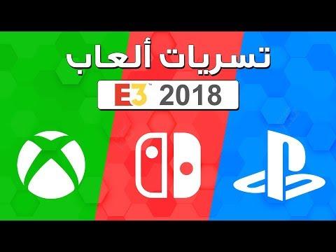 الألعاب اللي راح نشوفها في E3