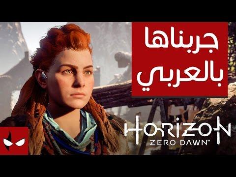 أول تجربة لعب مطولة للعبة هورايزون بالعربي