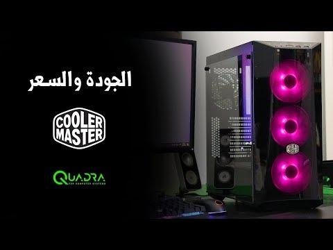 Masterbox 5 RGB إستعراض