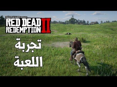Red Dead Redemption 2 ???? جوله في عالم اللعبه