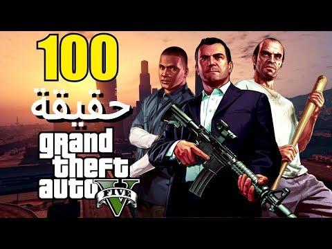 100 حقيقة من حقائق Grand Theft Auto V