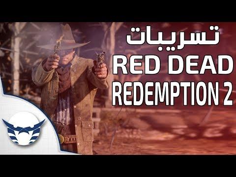 مناقشة تسريبات RED DEAD REDEMPTION 2 و اضافة جانب Battleroyale في اللعبة
