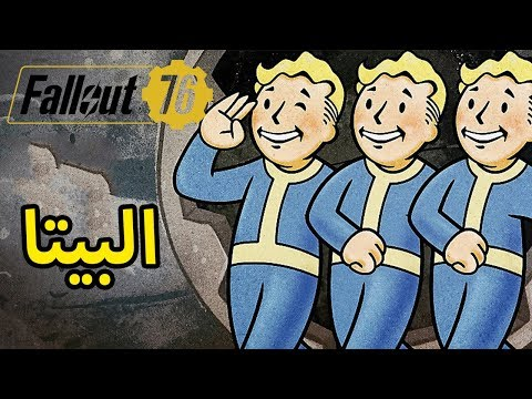 بيتا فول اوت : Fallout76