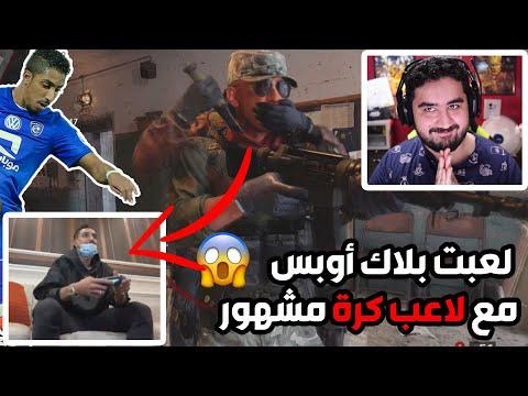 لعبت بلاك أوبس مع لاعب كرة قدم سعودي مشهور و فنشته ! ????????