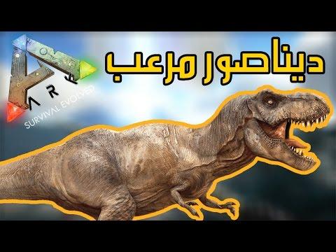 ARK ᴴᴰ ديناصور مرعب