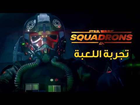 Star Wars: Squadrons ???????? الخيانة