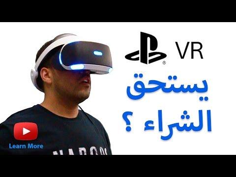 مراجعة PlayStation VR هل يستحق الشراء؟