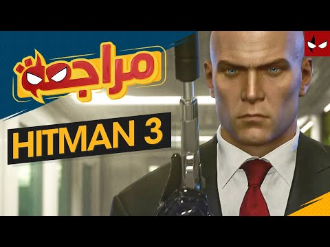 مراجعة لعبة التجسس والاغتيال Hitman 3