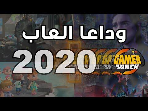 إحصائيات و تجارب ألعاب 2020 ????❤️