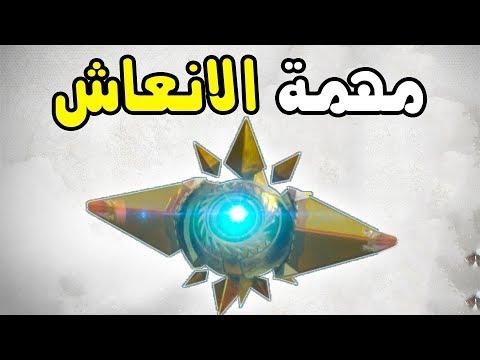 Destiny 2 DLC ᴴᴰ مهمة الأنعاش ❤