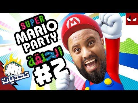 تحديات : Mario Party التحدي الثاني