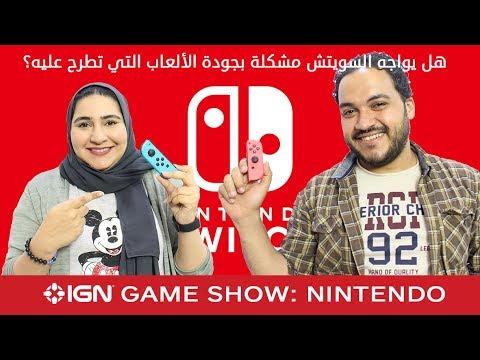هل يواجه Nintendo Switch مشكلة بجودة الألعاب التي تطرح عليه؟
