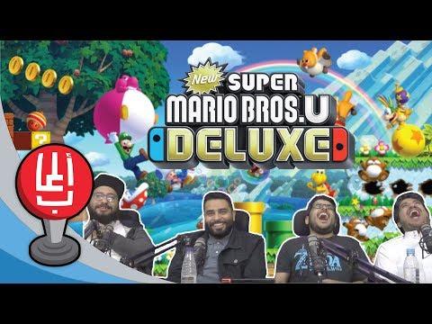 تخريب! لعانة! وحيونة! Super Mario Bros U Deluxe