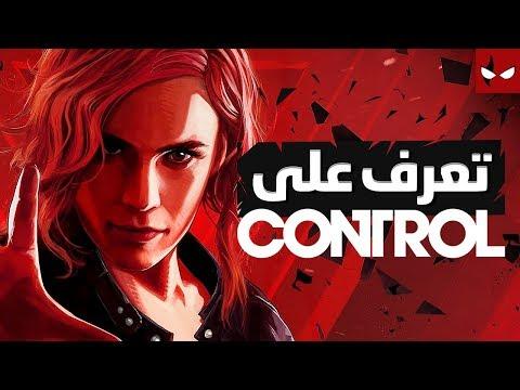 ليش Control تعتبر من أكثر الألعاب الواعدة؟