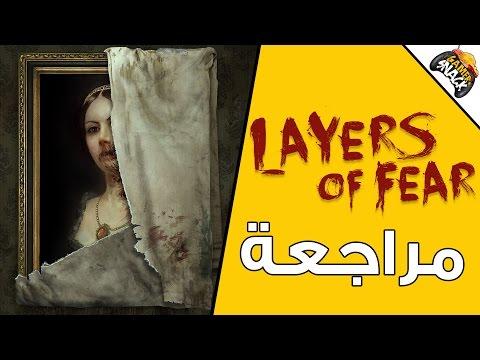 layers of fear مراجعة