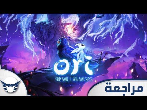 مراجعة Ori and the Will of the Wisps