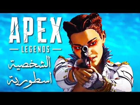 بطوله عربيه وتغطية السيزن الخامس Apex Legends مود وشخصيه وأكثر