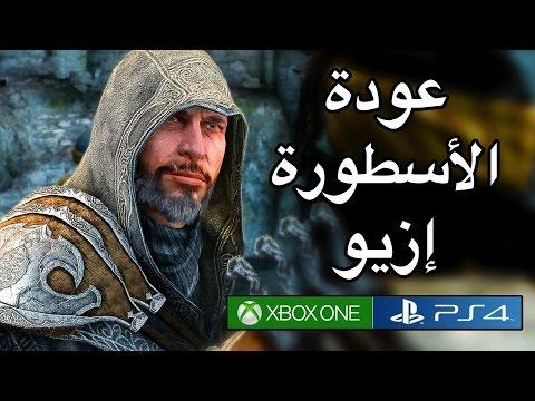 The Ezio Collection عودة الأسطورة