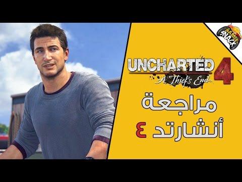 Uncharted 4   مراجعة وتقييم
